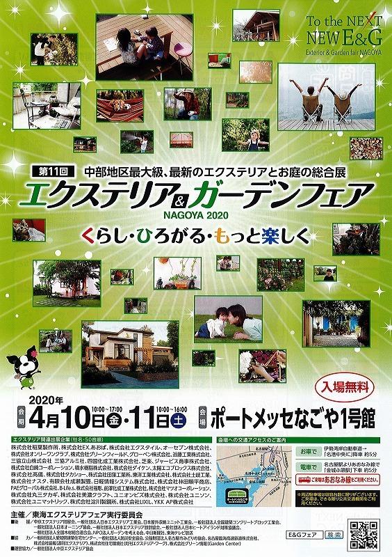 今年もポートメッセ名古屋・・・_e0361655_18120325.jpg