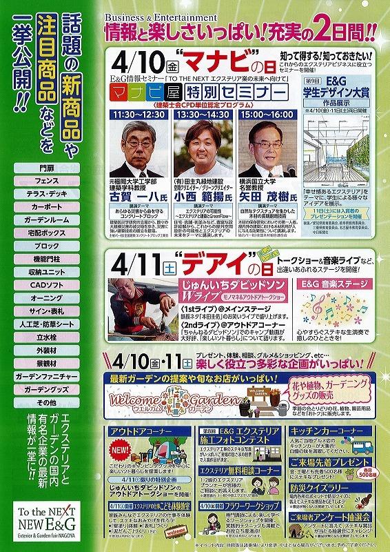今年もポートメッセ名古屋・・・_e0361655_18163719.jpg