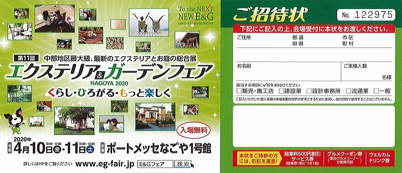 今年もポートメッセ名古屋・・・_e0361655_18222125.jpg