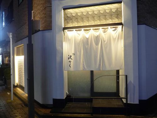 高円寺「鮨 波やし」へ行く。_f0232060_17542948.jpg