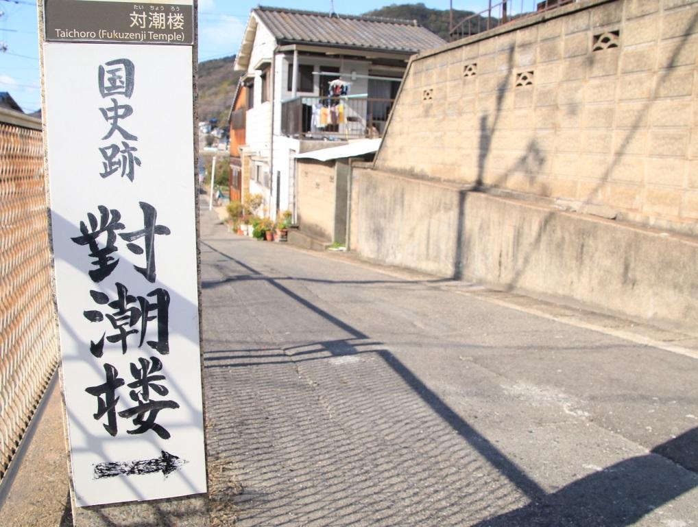 鞆の浦 2020年 散策・・_d0202264_17455615.jpg