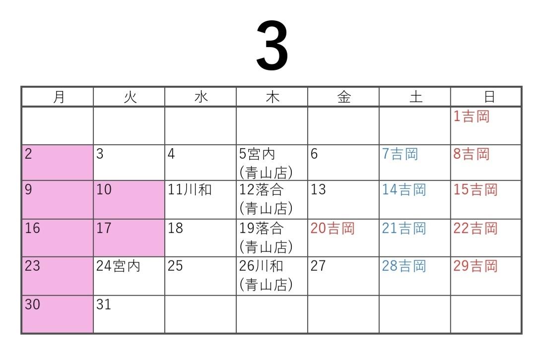 3月カレンダーとお知らせ_c0154879_10112921.jpeg