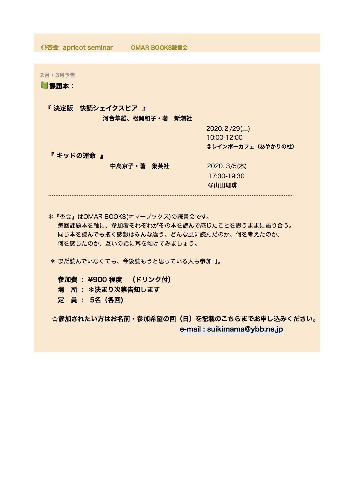 📙杏会2月・3月予告_f0234682_09205822.jpg