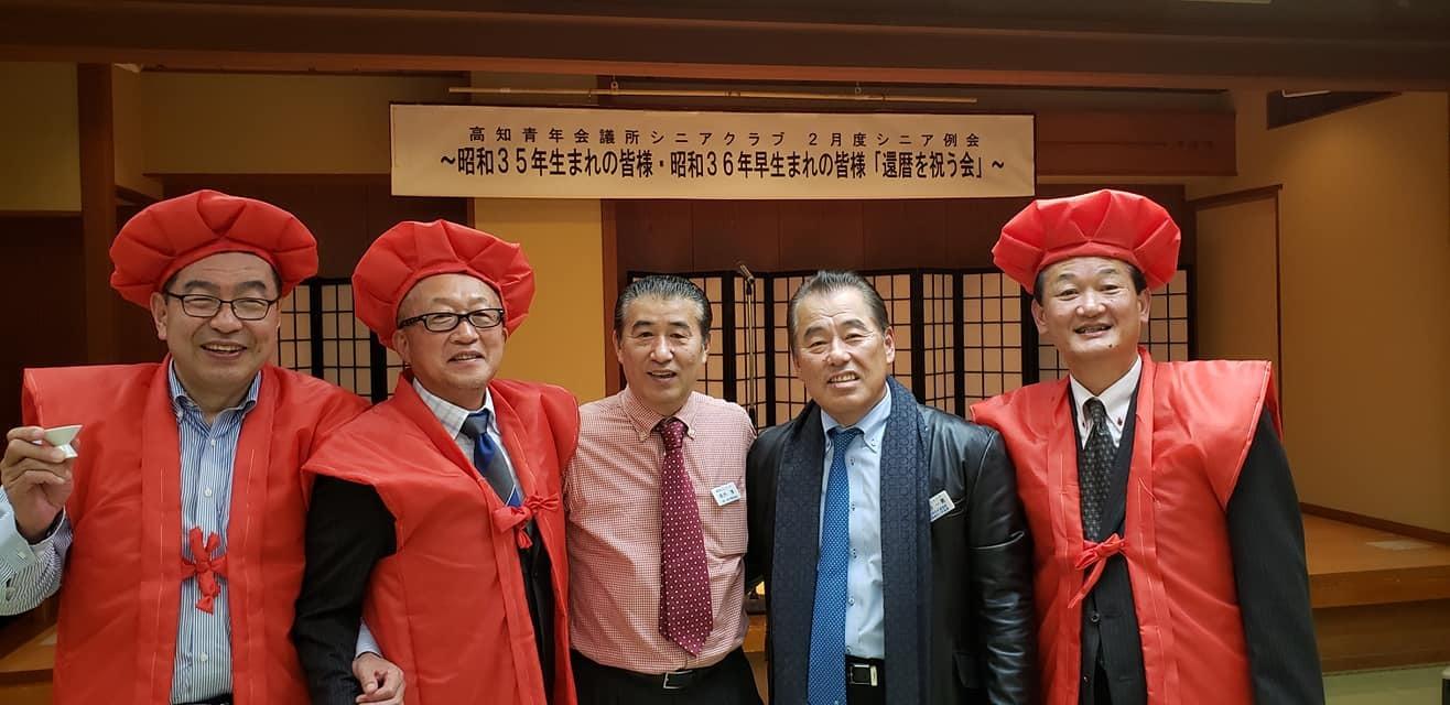 高知青年会議所の昭和35年生まれの還暦祝い。_c0186691_19263485.jpg