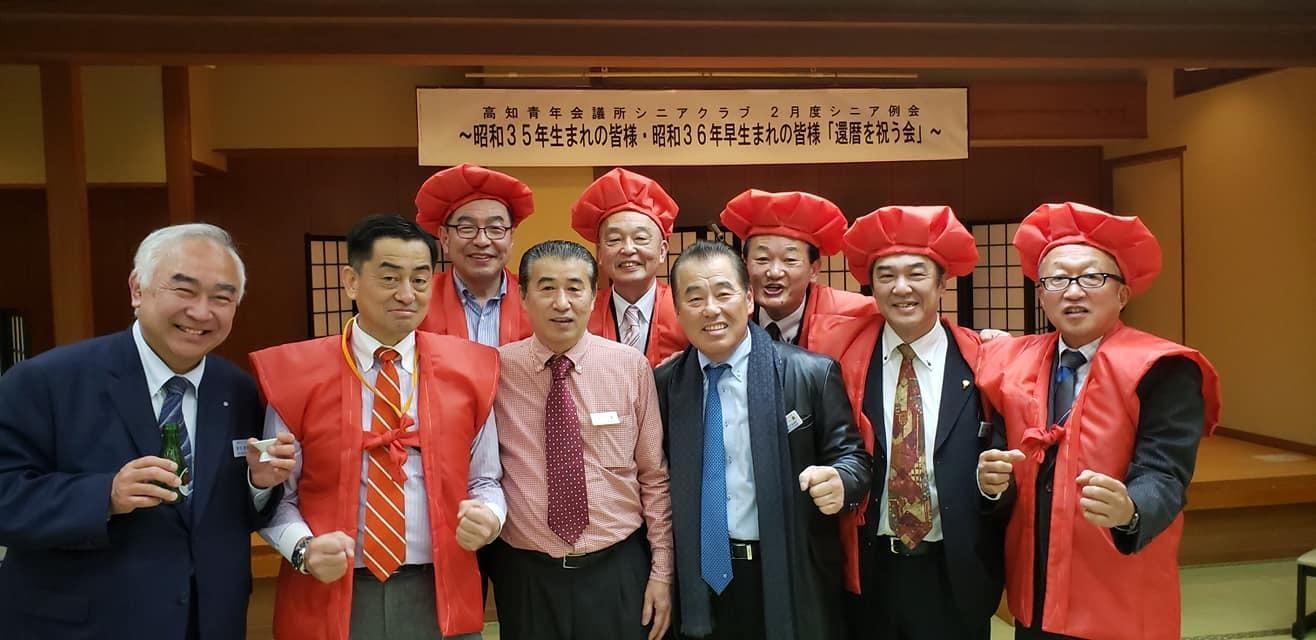 高知青年会議所の昭和35年生まれの還暦祝い。_c0186691_19270173.jpg
