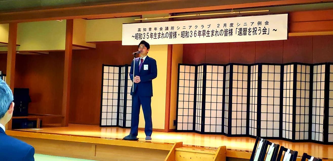 高知青年会議所の昭和35年生まれの還暦祝い。_c0186691_19382827.jpg
