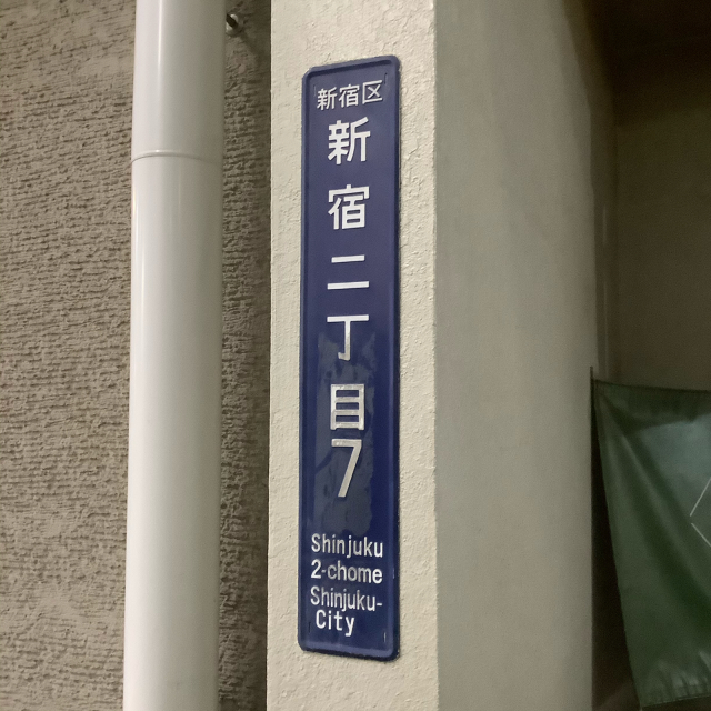 新宿2丁目に残された青線跡の路地。_a0334793_04540757.jpg