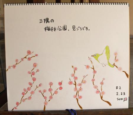 鳥はメジロのつもり…_b0364195_16273974.jpg