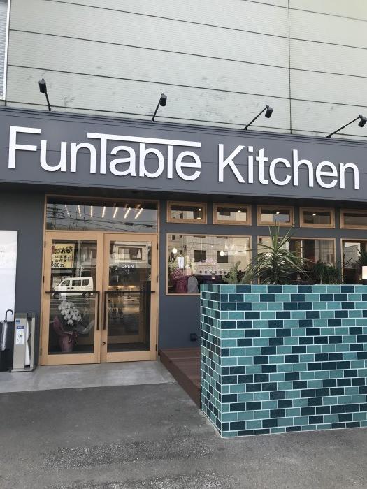 食卓が楽しくなる食のセレクトショプ「FunTable Kitchen(ファンタブルキッチン)」_d0337795_15012723.jpg