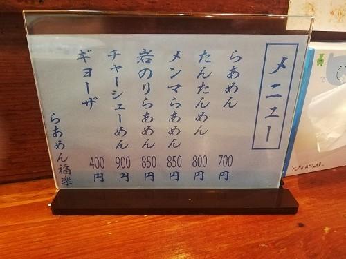 ラーメンレポート、「福楽」をご紹介_f0270296_16215941.jpg