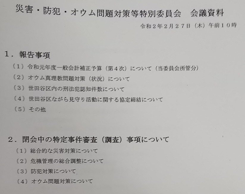 災害・防犯・オウム問題対策等特別委員会20200227_c0092197_10432983.jpg