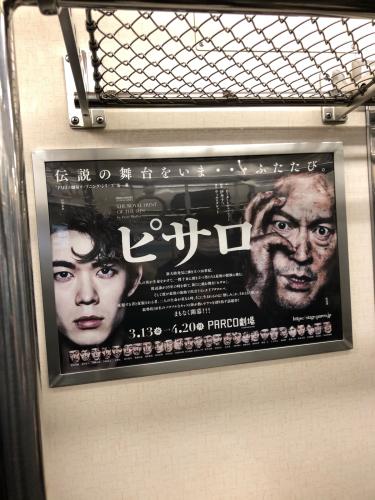 『ピサロ』in PARCO劇場 稽古佳境なり_f0061797_14244706.jpg