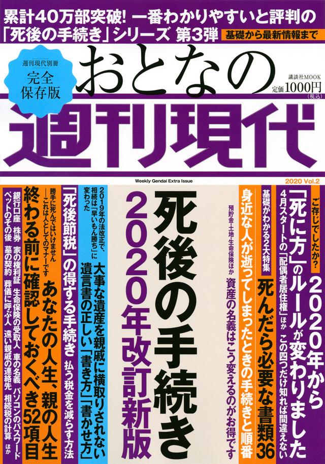 「おとなの週刊現代」に掲載されました。_d0054704_13262373.jpg