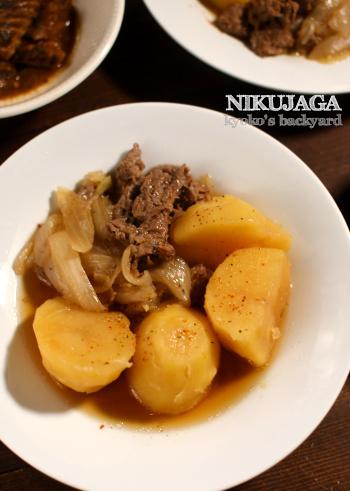加圧5分の肉じゃがと戴き物で贅沢な食卓_b0253205_05042523.jpg