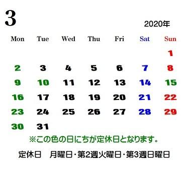 2020年3月の定休日です。_e0131611_09263490.jpg