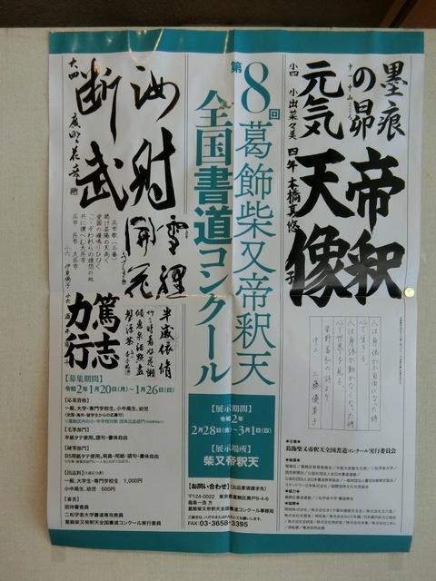 2月28日(金)小・中・高・全国の学校の休校がTVで流れた_d0278912_21553276.jpg