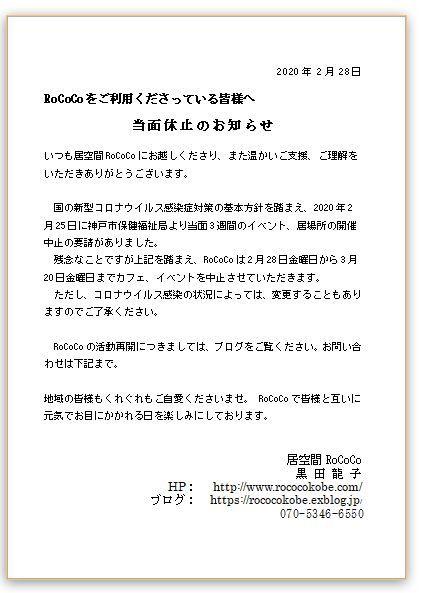 RoCoCo当面休止のお知らせ_f0223914_11300509.jpg