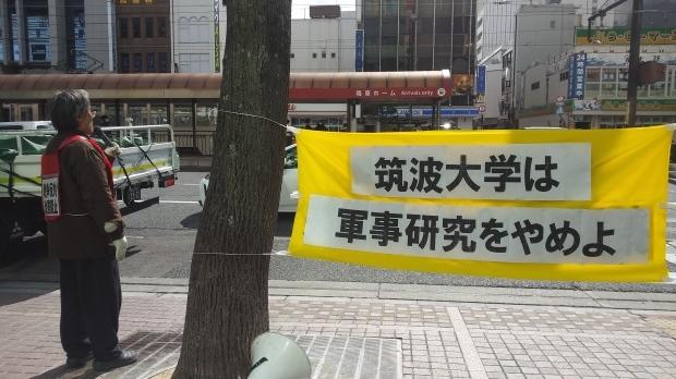 2月27日、岡山駅前で大学の軍事研究に反対する街頭宣伝をおこないました_d0155415_10061456.jpg