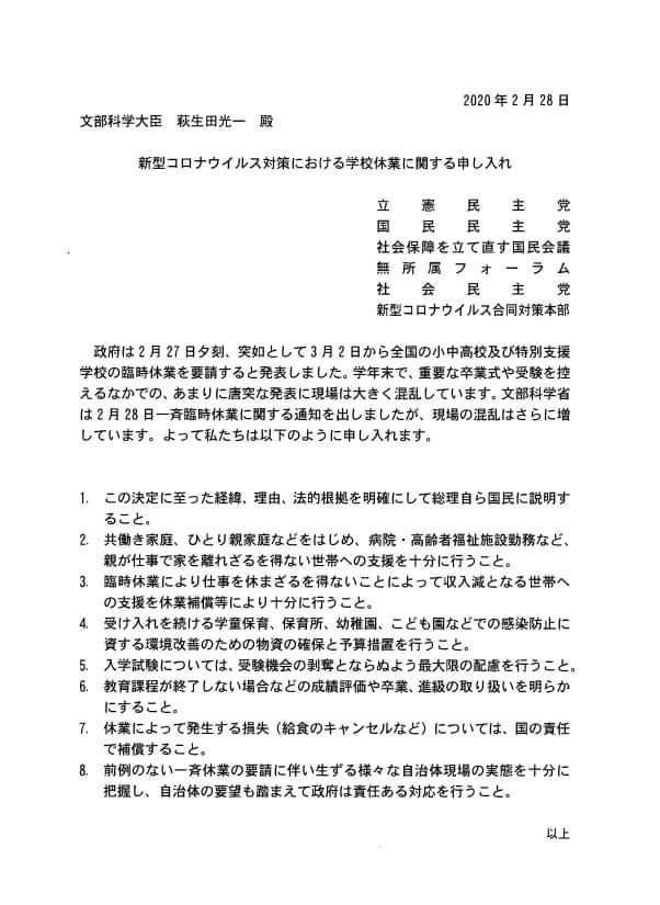 新型コロナウイルス対策における学校休業に関して野党が合同で申し入れ_e0094315_18300714.jpg