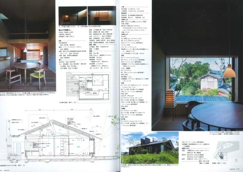新建築 住宅特集に掲載されました。_a0059217_08482532.png