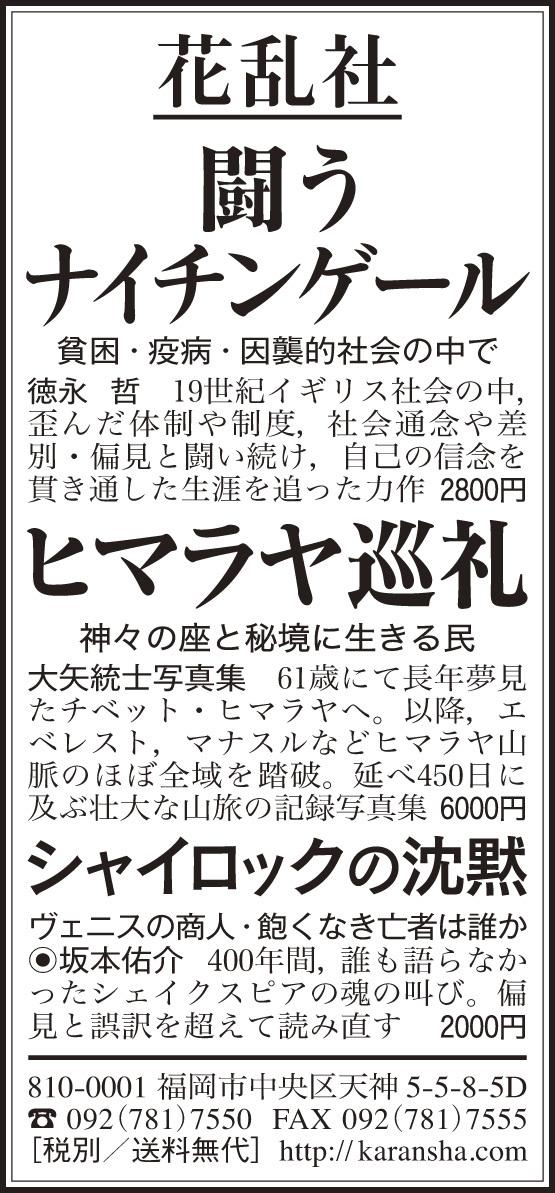■今こそ「闘うナイチンゲール」が──「東京新聞」1面広告_d0190217_14504081.jpg