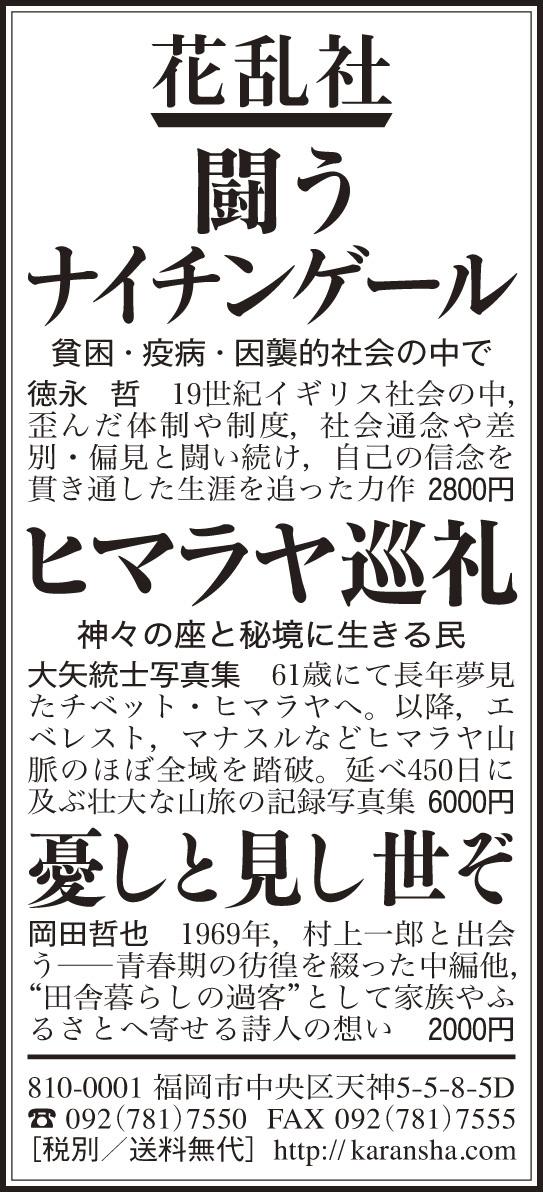 ■今こそ「闘うナイチンゲール」が──「東京新聞」1面広告_d0190217_15202129.jpg