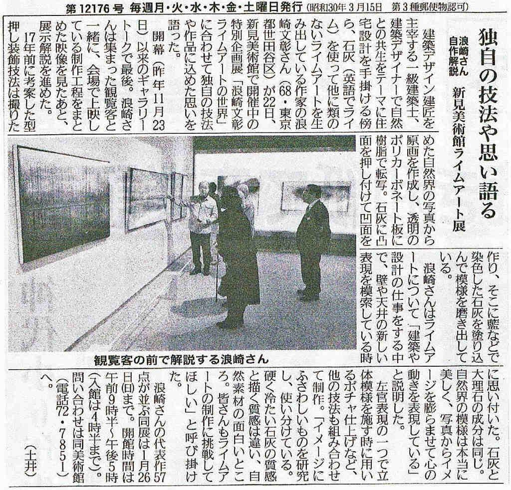 ライムアートが備北民報新聞に掲載されました_e0010418_15502722.jpg