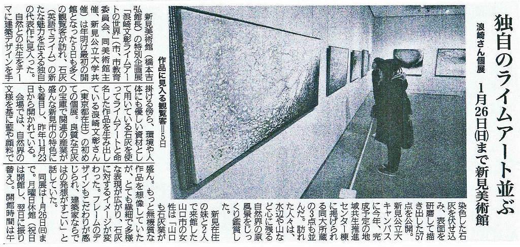 ライムアートが備北民報新聞に掲載されました_e0010418_15504205.jpg