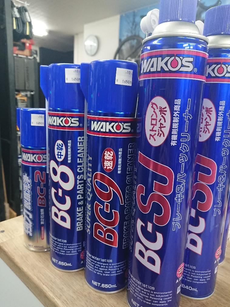 WAKO\'S製品のケミカルを..._b0282021_18071451.jpg