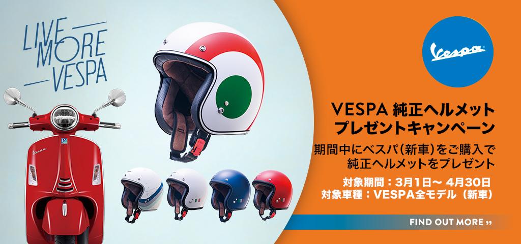 VESPA純正ヘルメット プレゼントキャンペーン始まります_d0100125_16300975.jpg