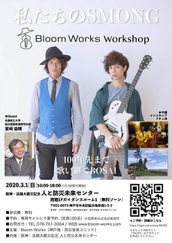 私たちのスモン〜Bloom Works Workshop〜 アチェ報告・現地中継@神戸市 人と防災未来センター 3/1_a0054926_09303775.png