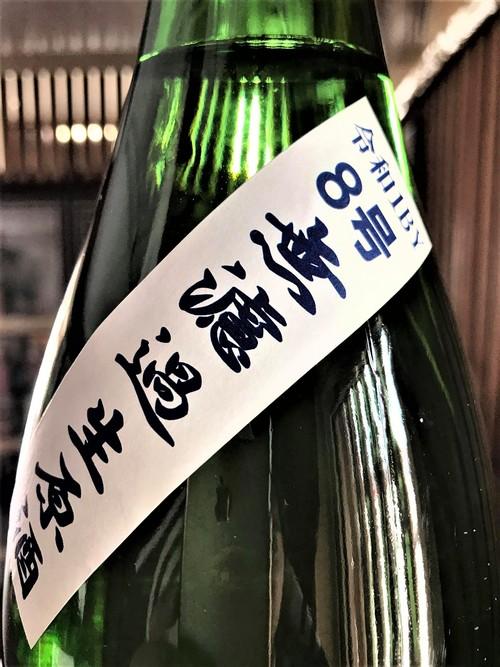 【日本酒】越の白鳥『仕込み8号』純米吟醸 無濾過生原酒 たかね錦55磨き 特別限定蔵出し 令和1BY🆕_e0173738_12295385.jpg