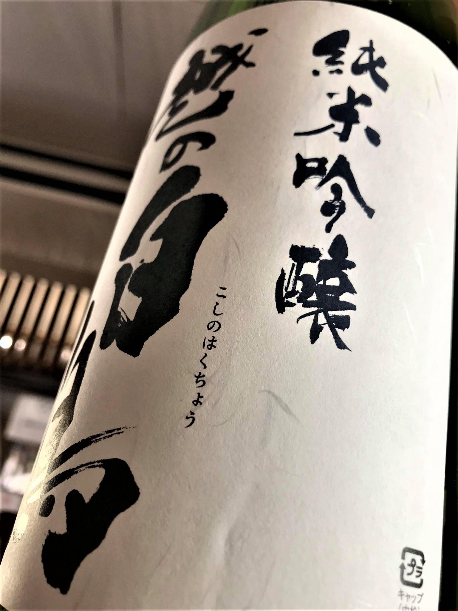 【日本酒】越の白鳥『仕込み8号』純米吟醸 無濾過生原酒 たかね錦55磨き 特別限定蔵出し 令和1BY🆕_e0173738_1230028.jpg