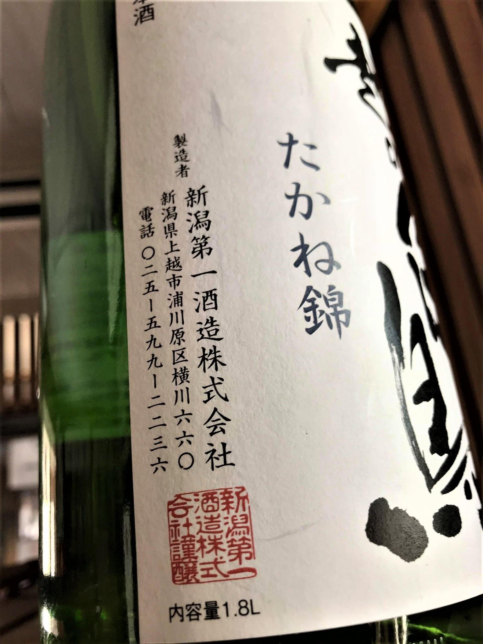 【日本酒】越の白鳥『仕込み8号』純米吟醸 無濾過生原酒 たかね錦55磨き 特別限定蔵出し 令和1BY🆕_e0173738_12301285.jpg