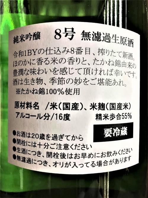【日本酒】越の白鳥『仕込み8号』純米吟醸 無濾過生原酒 たかね錦55磨き 特別限定蔵出し 令和1BY🆕_e0173738_1230314.jpg