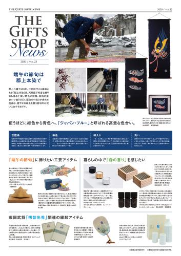 ザ ギフツショップ ニュース最新号 配布中