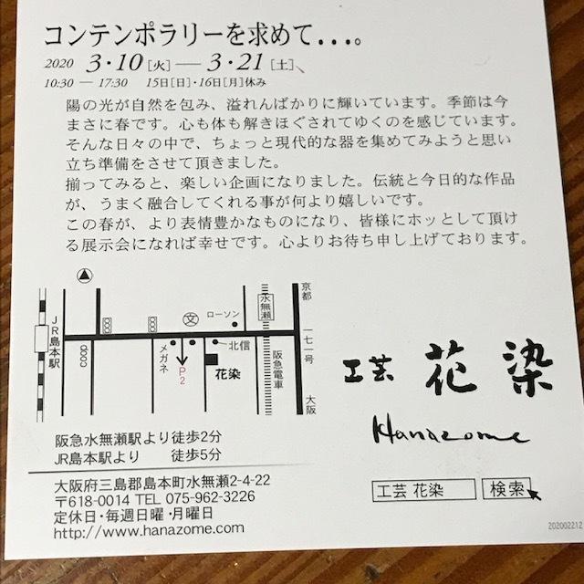 花染さんから_e0226943_23051068.jpg
