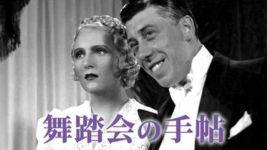 舞踏会の手帖 (1937)_e0080345_15421261.jpg