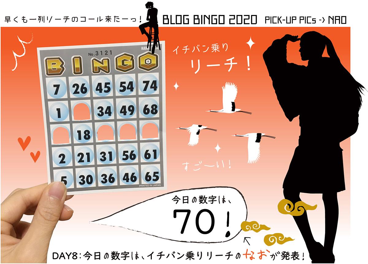 【BLOG BINGO 2020】PICK-UP PICs : 早くも「1列リーチ」のコール来たーーーッ!!_d0018646_22264746.jpg