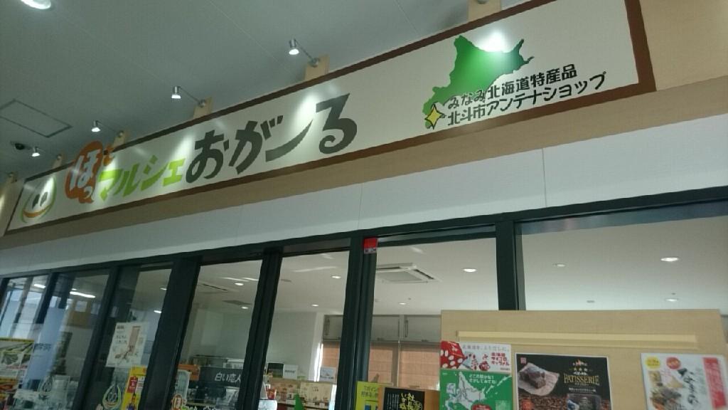皆さんのご協力により、新函館北斗駅、ショップおがーるにセラピア製品納品_b0106766_21194381.jpg