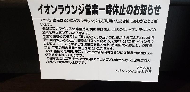 松本イオンモールに来..._b0222066_13174178.jpg