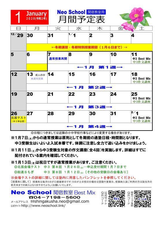 関宿教室1月予定表_d0353774_17210235.jpg