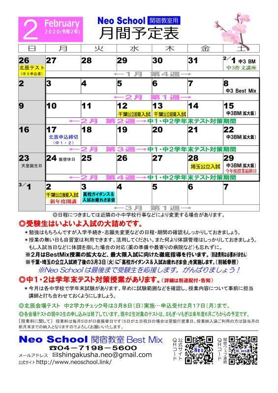 関宿教室2月予定表_d0353774_17221830.jpg