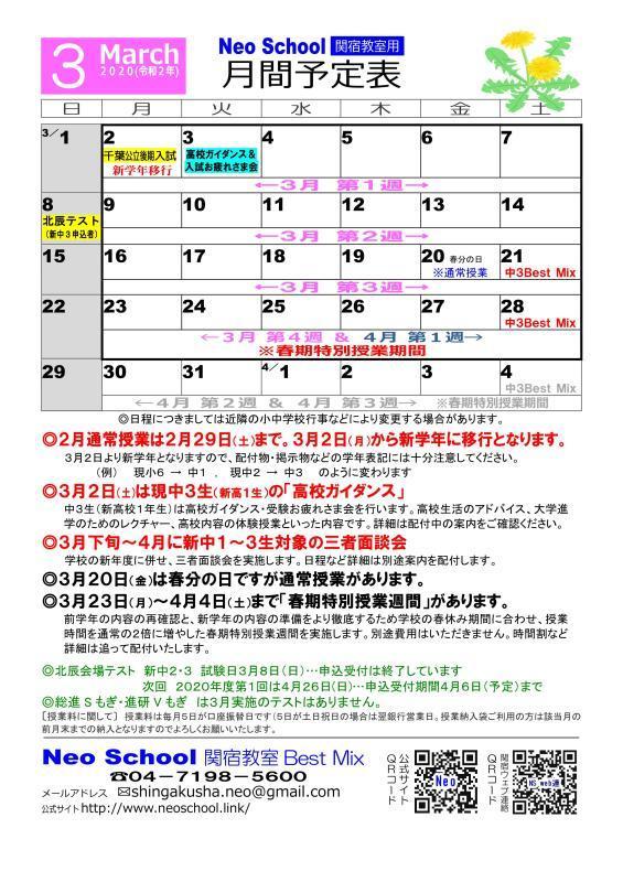 関宿教室3月予定表_d0353774_17235088.jpg