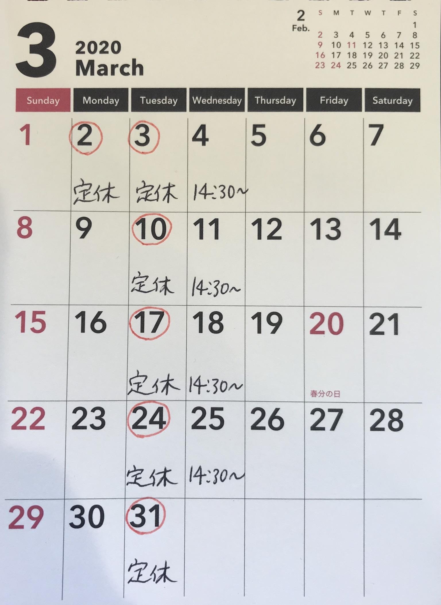 3月 4月の営業予定です。_f0346986_16230372.jpeg