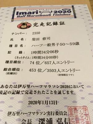 2020 伊万里ハーフマラソン_f0220089_00442707.jpg