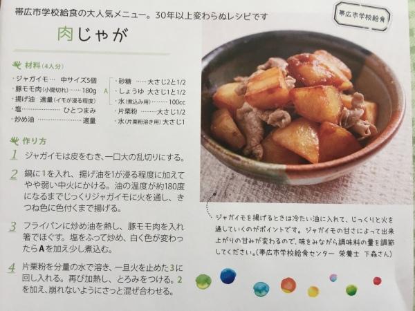 大好きな給食 第1位  [肉じゃが]レシピ_a0239890_13292076.jpg