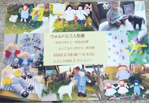 ウォルドルフ人形展_d0043390_22362407.jpg