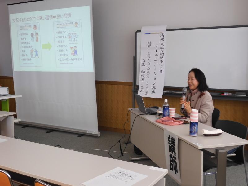 鳥取・米子で「素敵な関係をつくる」講座開催_b0154492_10472065.jpg