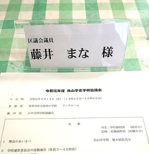 烏山学舎学校協議会_c0092197_15035931.jpg